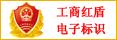 广东省工商行政管理局